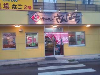 沖縄で本格的な味噌ラーメンが食べいたいならラーメンさんぱちがおススメ
