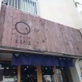 創業160年以上の老舗味噌蔵が営むカフェレストラン、味噌めしやまるたま
