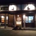 築130年以上日本式家屋の古民家で頂く沖縄そば、古民家食堂