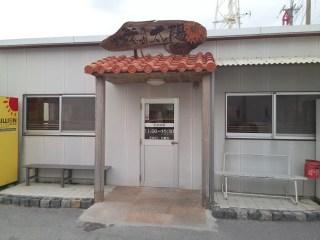 浦添市の漁港で食べる新鮮で大盛の海鮮天丼、海鮮食堂太陽(てぃーだ)