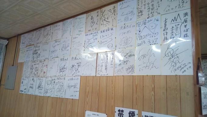 浜屋の店内に飾られている有名人のサイン