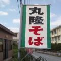 70年以上も長く愛されてきた沖縄そばの老舗、丸隆そば