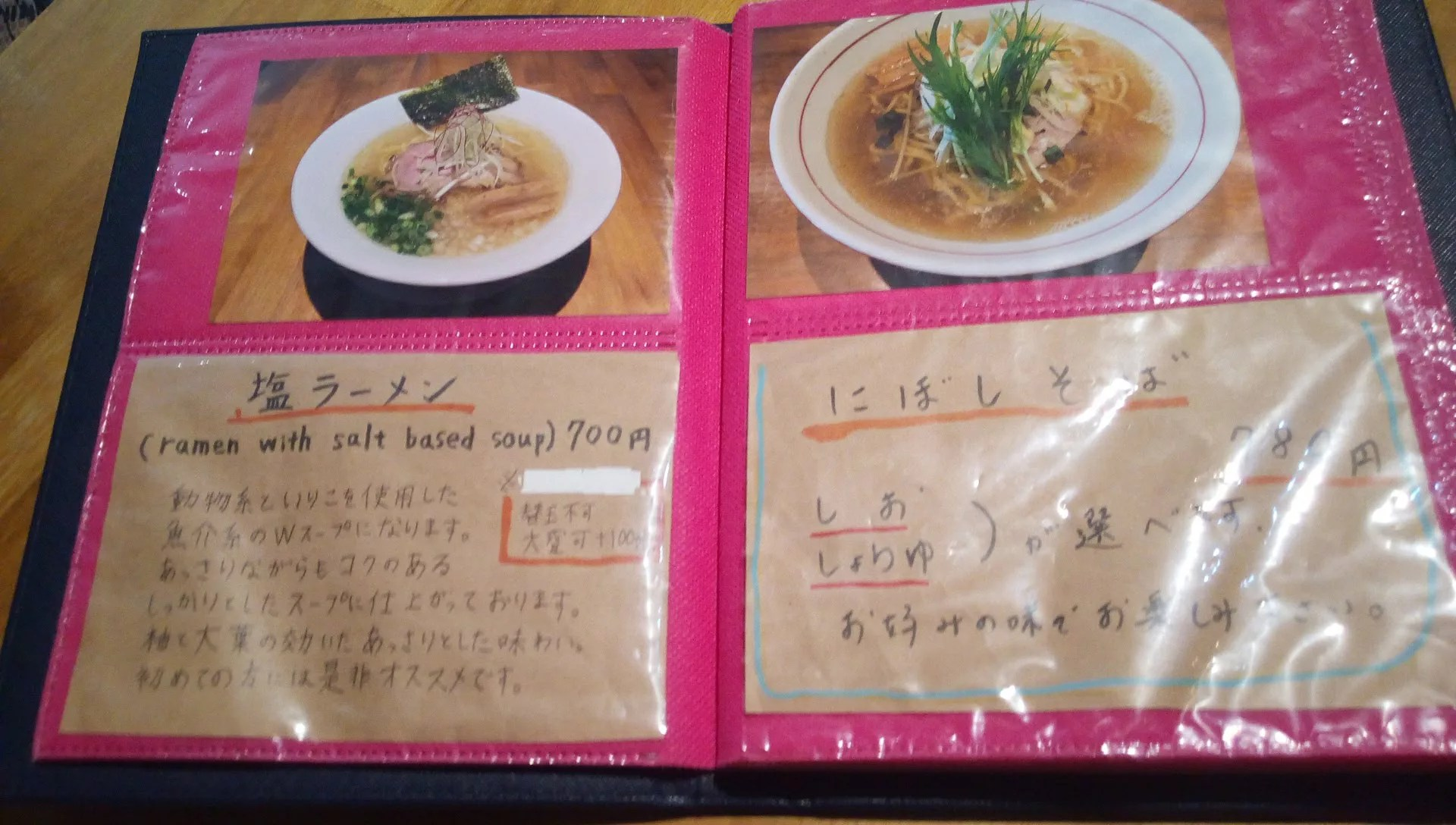 The menu of Menya-Gochi 1