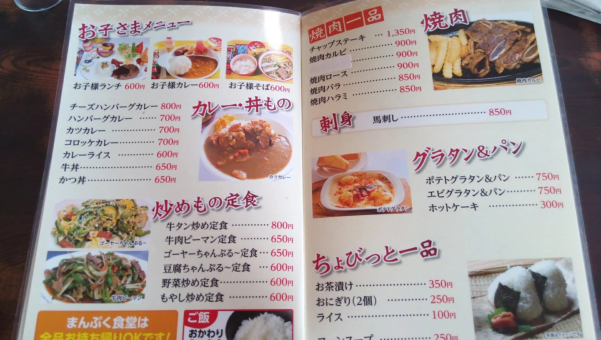 The menu of Manpuku restaurant 2