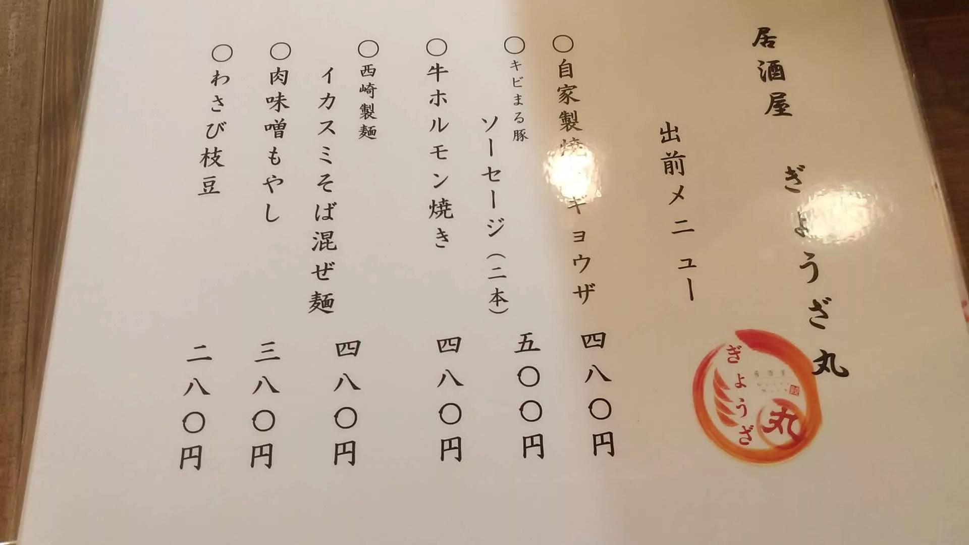 the delivery menu of Gyouza-maru