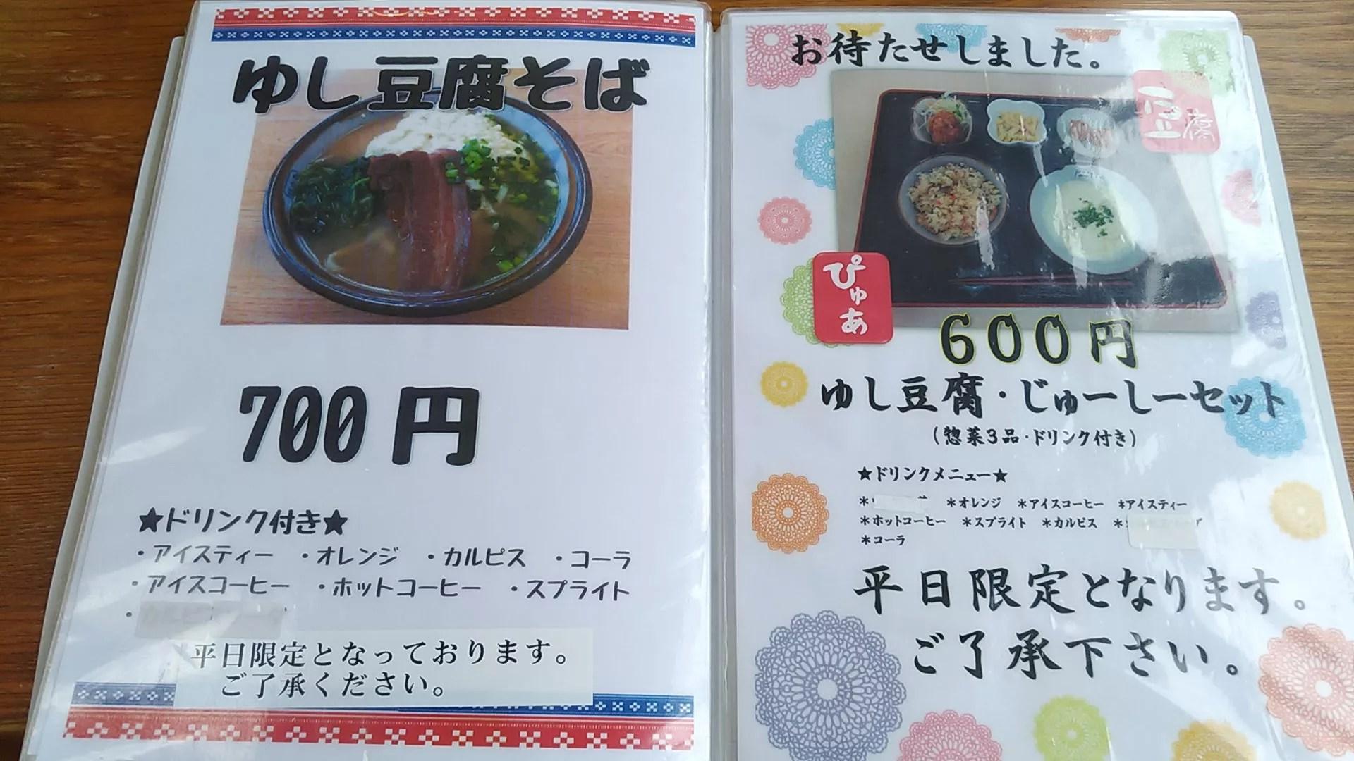 ぴゅあ食堂のメニュー 10