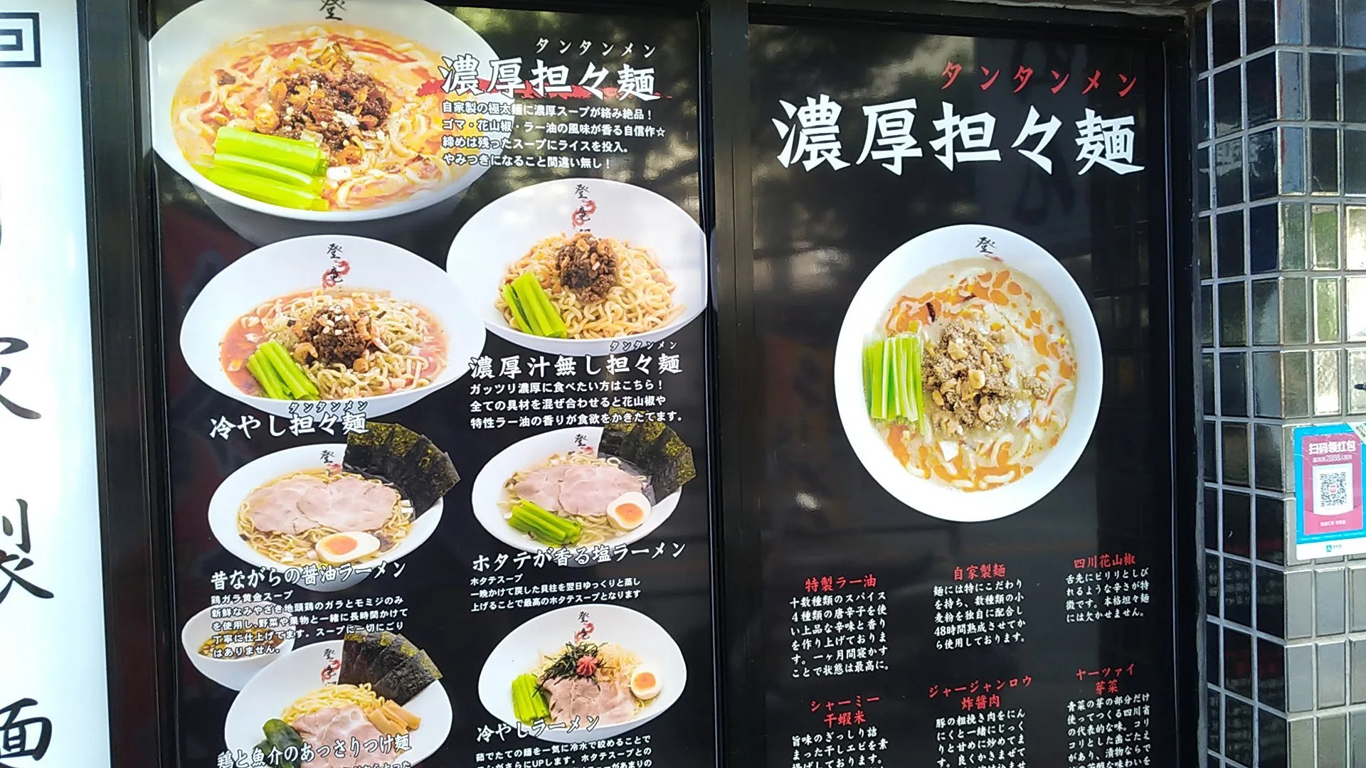 large menu signboard with photos outside the store