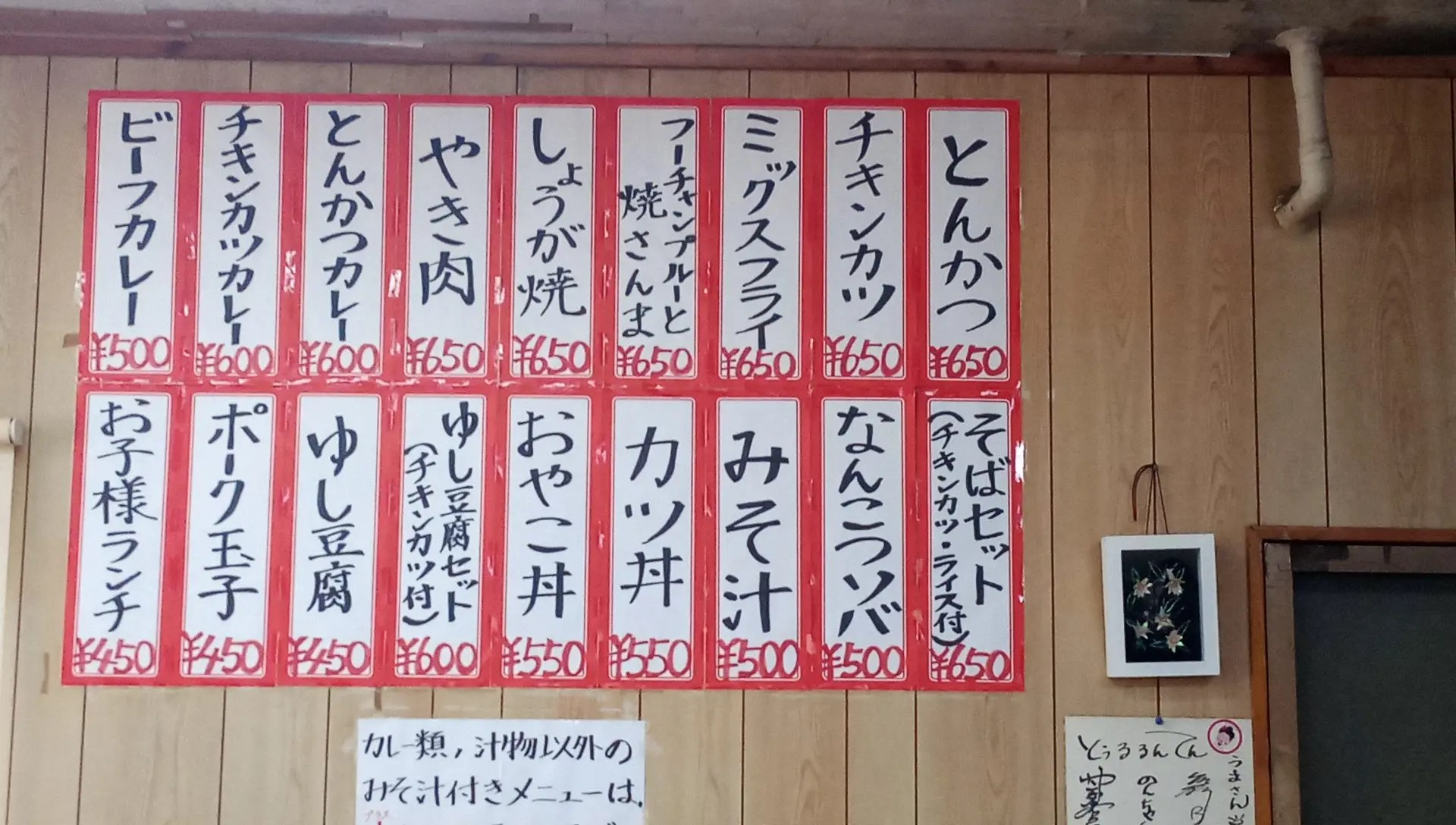 The menu of Umasandou is posted on the wall