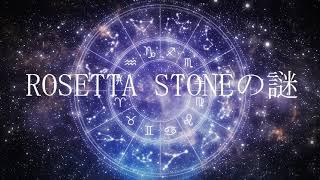 ☆「ROSETTA STONE」編-YOUTUBEに動画サンプルをアップしました。