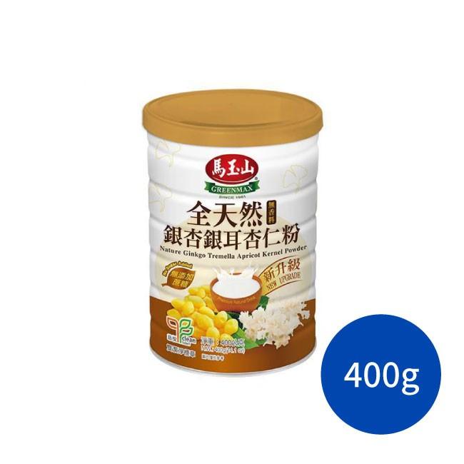 【馬玉山】全天然銀杏銀耳杏仁粉(400g)