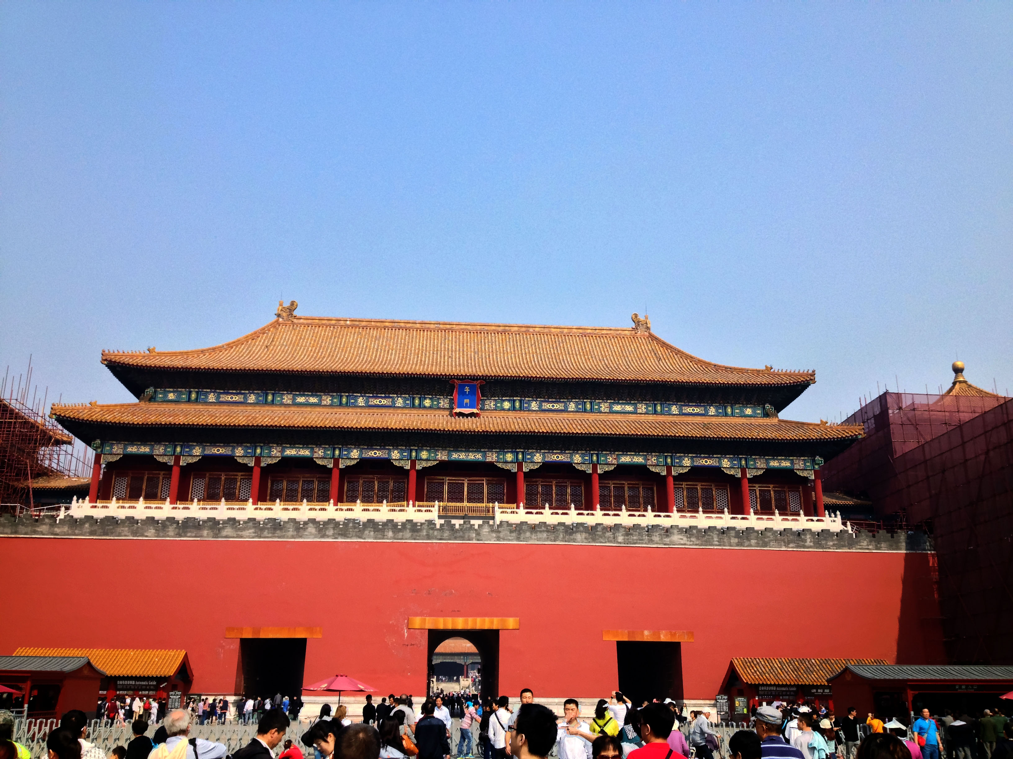 Entrance Gate into the Forbidden City in Beijing. China image - Free stock photo - Public Domain photo - CC0 Images