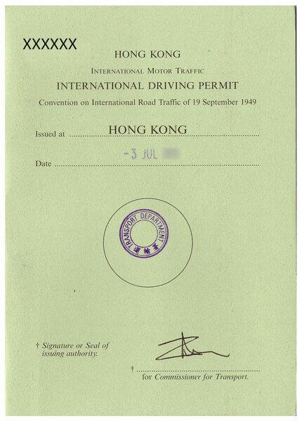 香港駕照/國際駕照換領 – 好運駕駛學校
