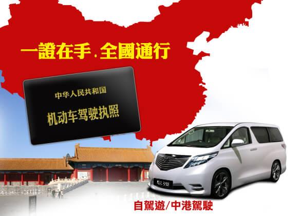 代辦中國車牌 – 好運駕駛學校