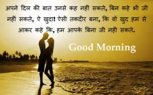 Good Morning Quotes Hindi Wallpaper 114 Hindi Good Morning Quotes Images Photo For Whatsapp