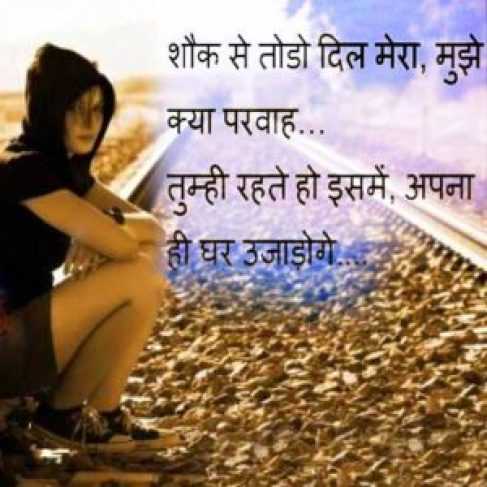 Hindi Whatsaap DP Images Pics Download