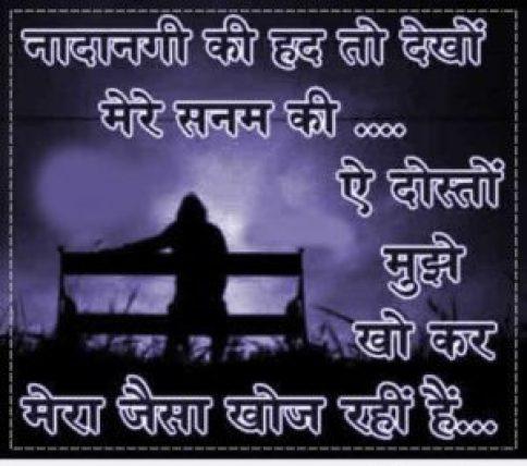 Hindi Whatsaap DP Images Photo Pics Download