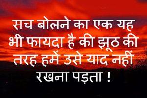 Hindi Whatsaap DP Images Download