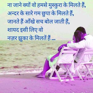 love shayari wallpaper hindi