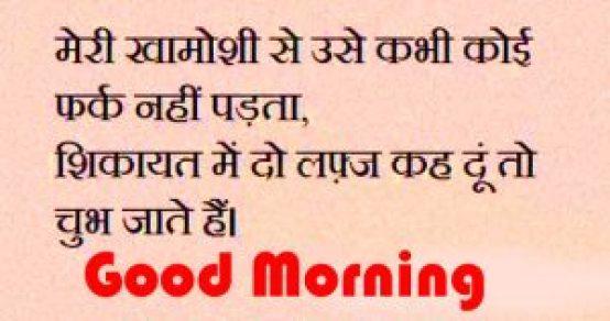 Hindi Good Morning Images Pics Free Download