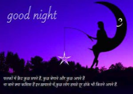 good night hd wallpaper for - scoailly keeda