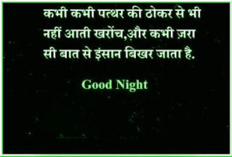 good night quotes love imag - scoailly keeda