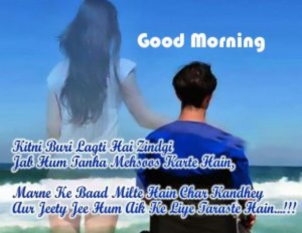 Hindi Good Morning Images Pics Free Download With Quotes