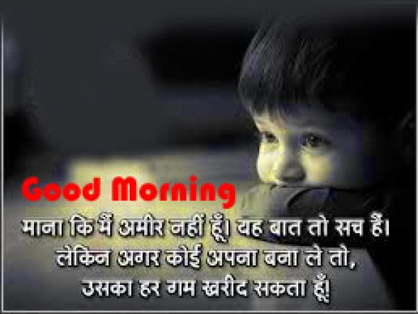 Good Morning Images Wallpaper With Hindi Quotes