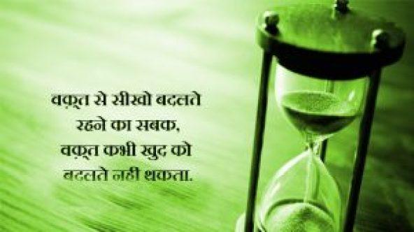 Hindi Life Whatsapp Profile DP Images Photo Download