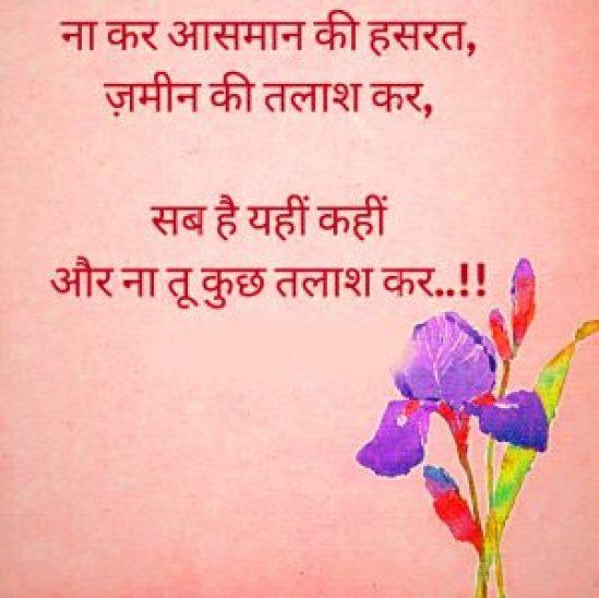 Hindi Life Whatsapp Profile DP Images Photo Pics Download