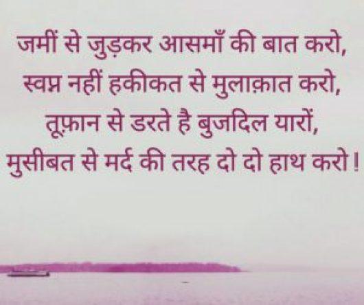 Hindi Life Whatsapp Profile DP Images