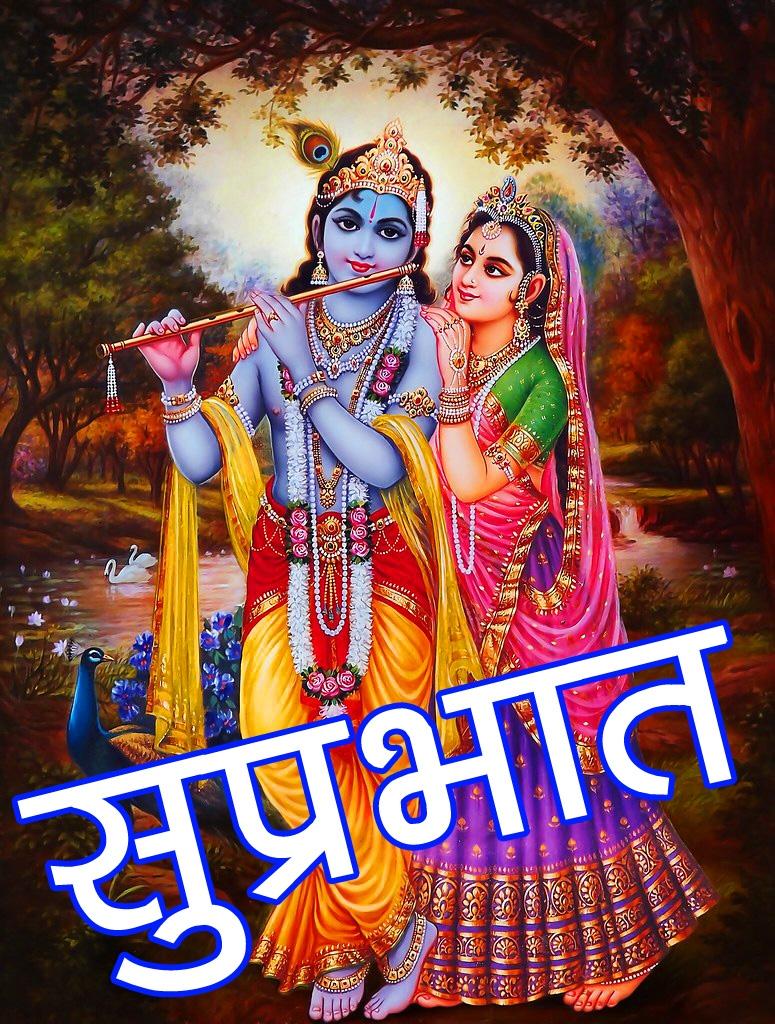 112 Radha Krishna Good Morning Images Good Morning Images Good Morning Photo Hd Downlaod Good Morning Pics Wallpaper Hd