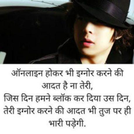 Hindi Royal Attitude Status Whatsapp DP Images pics hd download