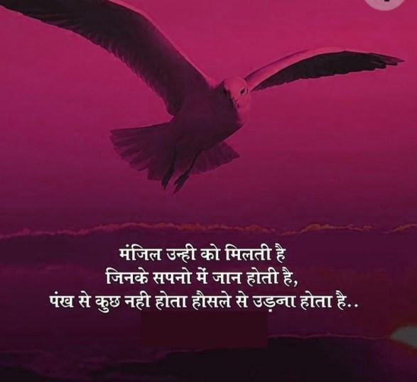 Hindi Good Thought Whatsapp DP Images Wallpaper photo Free Download