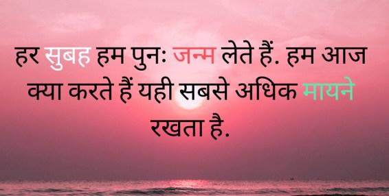 Hindi Good Thought Images Wallpaper pics Free Download