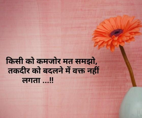 Hindi Good Thought Images Pics Wallpaper Free Download