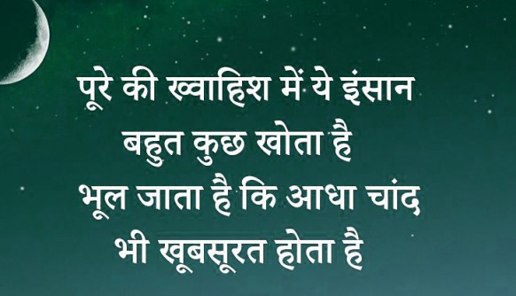 Hindi Good Thought Images Wallpaper Free Download