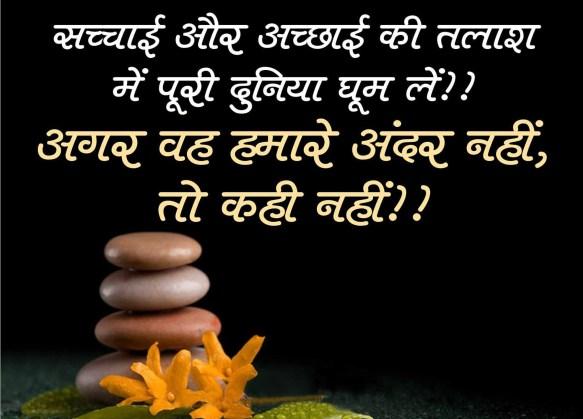 Hindi Good Thought Whatsapp DP Images