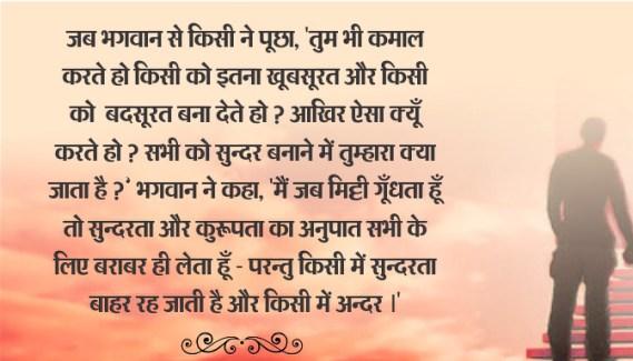 Hindi Good Thought Images Wallpaper Pics Download