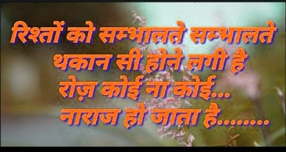 Hindi Good Thought Whatsapp DP Images Pics Wallpaper Free Download