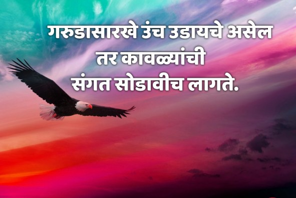 Hindi Good Thought Whatsapp DP Images Pictures Download