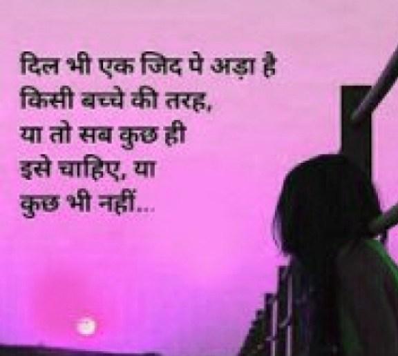 Hindi Sad Whatsapp DP Profile images Download 48