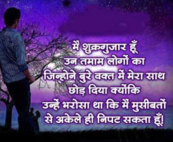 Hindi Sad Whatsapp DP Profile images Download 73