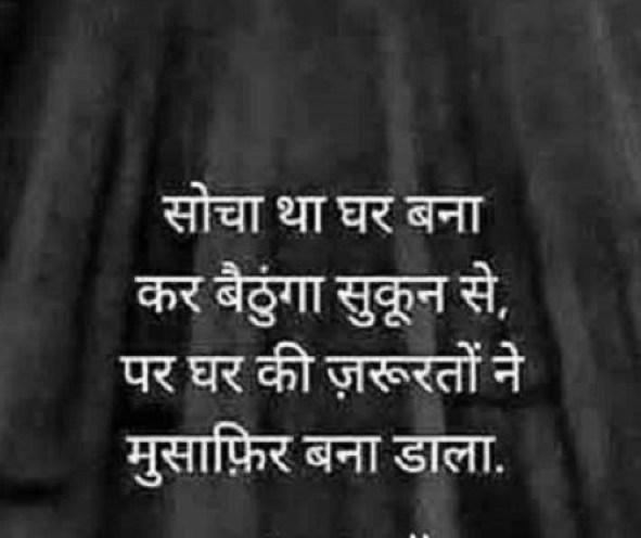 Hindi Sad Whatsapp DP Profile images Download 79