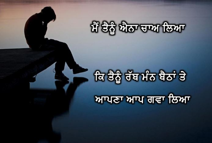 Bengali Quotes Wallpapers Free Download Awesome Sad Punjabi Status Images For Whatsapp Download