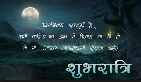 Gud Night Wallpapers With Quotes Good Night Image In Hindi And Messages Wallpapers Download