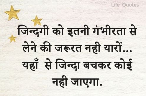 Image of: Whatsapp Best Life Quotes In Hindi With Images Quotes With Suggestion Best Latest Life Quotes In Hindi Images Pics Photo जवन पर