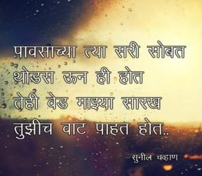 Love Couple Wallpaper With Quotes In Hindi Best Marathi Sad Status Shayari Quotes With Images