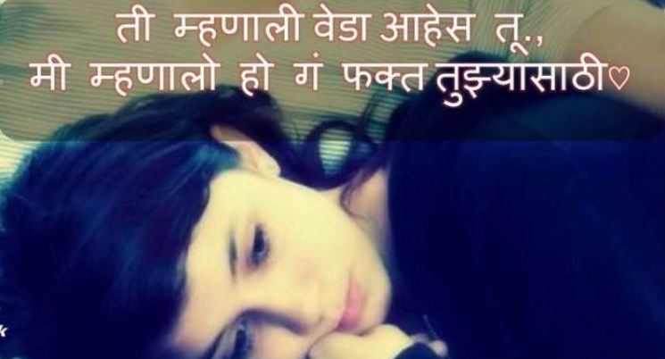 Hindi Romantic Love Wallpapers With Quotes Best Marathi Sad Status Shayari Quotes With Images