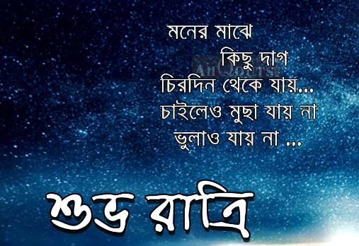 Cute Baby Couple Wallpapers With Quotes Bengali Good Night Image Pictures Wallpapers Status For