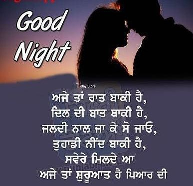 Gud Night Wallpapers With Quotes Good Night Images In Punjabi Good Night Shayari In